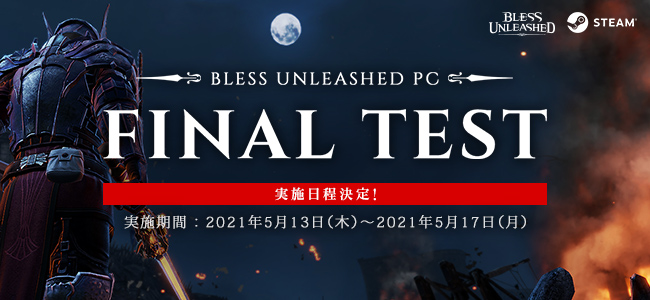 BLESS UNLEASHED PC:FINAL TESTの実施日程が決定「5月13日~5月17日の4日間」