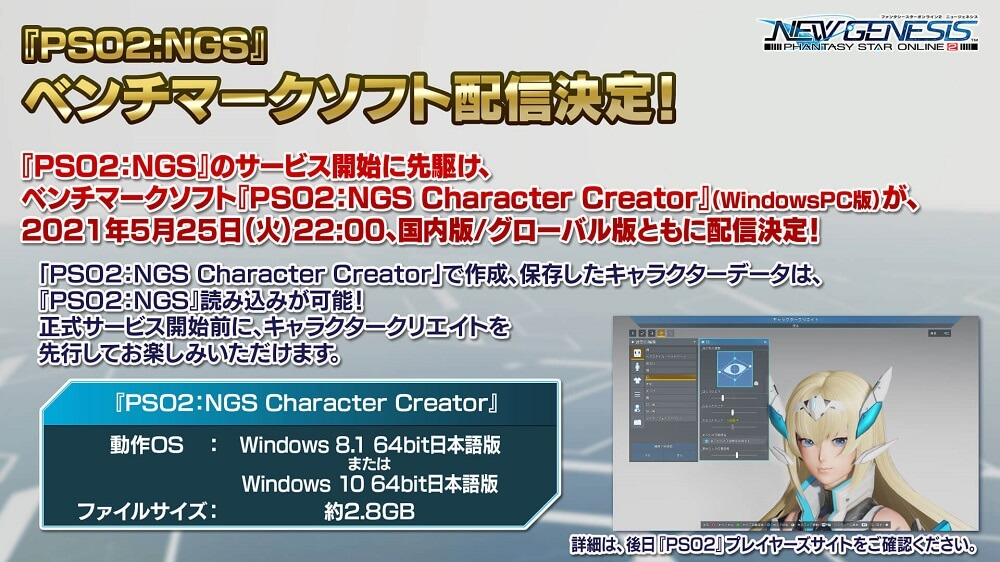 【PSO2NGS】ベンチマークソフト『PSO2:NGS Character Creator』公開