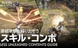 【Bless Unleashed PC】スキル・コンボ解説動画が公開