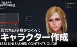 【Bless Unleashed PC】キャラメイク紹介動画を公開